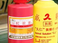 外用藥水也漲價 紅藥水從10元變30元《ETtoday 新聞雲》