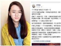 57歲李坤城送成年禮 女友林靖恩18歲當天難得羞紅臉