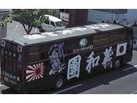 日宣傳車印「大日本義和團」 陸網友:尊皇討奸是討誰