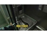 孕婦火車流產「尿布包胚胎」丟廁所 乘客發抖:好狠心