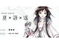 台灣也有自己的初音未來! 青春歌女「夏語遙」登場