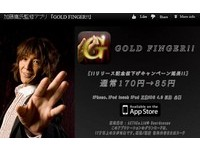 【18限】練就一番「神之手」 加藤鷹金手指 App上架