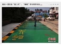 重慶遊樂園設「富二代停車位」 網友:為何放棄治療?