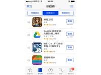 蘋果App Store沒「免費」了? 免驚!怕混淆改取得啦