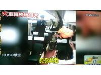 高職生模仿《中國好聲音》 強轉火車座椅180度