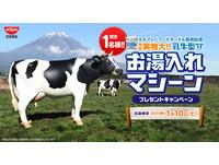 現擠鮮奶泡泡麵?!日泡麵公司送120公分高乳牛熱水瓶