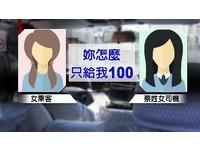 「給500變100」被抓包 女運將賣乖:錢不夠沒關係