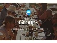 GQ/使用社團功能更方便!臉書最新推出社團版 App
