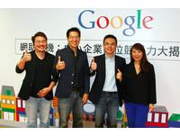 台灣產業數位競爭力低!Google 分享掌握網路商機撇步
