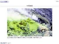 日立山地獄谷噴氣口「長大」 洞口硫磺積成1人高