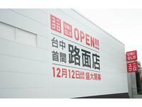 搶攻市場 GAP跨出台北UNIQLO路面店兩周開兩間