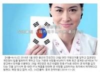 國民黨「誰讓韓國竊笑」廣告 韓媒:用韓國作負面題材
