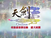 《天劍Online》強勢大改版 封神榜九大神靈威風降世
