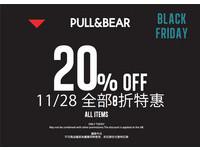 Zara姊妹牌Pull&Bear滿周歲 今日商品全面8折