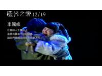 黃國倫花8年寫歌獻《極光之愛》 網友聽完:有洋蔥!
