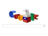九合一選舉今天登場!連 Google 首頁也換上塗鴉提醒