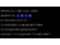 網搜/素人政治出頭天 網:柯文哲拯救民進黨選情!