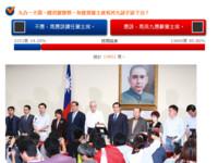 九合一變天 ET民調:8成5網友要馬英九辭黨主席