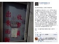 葉匡時研究室被噴紅漆 抗議學生:出來面對收費員!