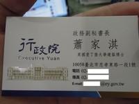 請選擇我!行政院副秘書長蕭家淇宣布投入台中立委補選