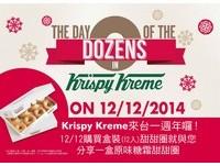 歡慶滿週年!Krispy Kreme祭出買1送1