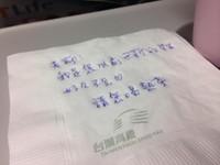 紙巾上有字?高鐵小姐遞上熱茶 讓管中祥差點哭了出來