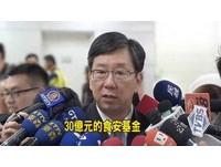 30億食安基金入帳 頂新:交由潤泰總裁尹衍樑指教