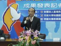 台灣人權自由調查 54%民眾支持同性婚姻合法