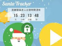 耶誕老人在哪裡?《Google聖誕老人追蹤器》幫你找!