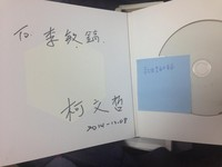 高雄李敏鎬木炸雞排妹 柯P遲疑:真的要簽這樣?