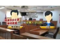 撿屍女同學還偷拍炫耀 「高雄李宗瑞」遭退學關臉書