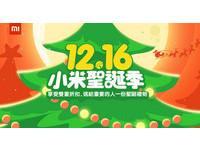 小米聖誕祭 12 月 16 限時販售小米路由器mini 等產品