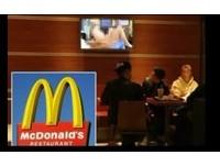 瑞士24歲少男飢餓買飯 竟見麥當勞電視機「播出A片」