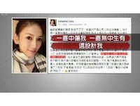 「姊姊」疑是仲介經紀人 業者直覺劉喬安遭設局偷拍