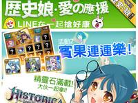 日系RPG《HISTORICA》大推! 全世代歷史娘萌爆iOS版