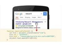 每次100-150 毫秒結束!Google 行動裝置搜尋很快