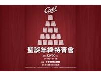 中職/交換禮物看這!中華職棒20日耶誕特賣祭五大好康