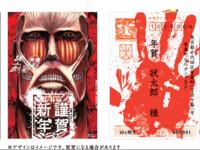 《進擊的巨人》日本推出「年賀狀」 可以寄到台灣唷!