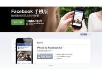 手機儲存空間不足? 原來是臉書app「快取」害的