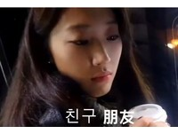 要南韓正妹的「KaKao Talk」 關鍵字「青古」搞定