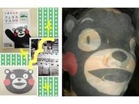 驚悚!日本推出「熊本熊面膜」 敷在臉上超嚇人
