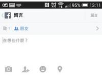 臉書系統自動問「在想些什麼」 新手文青媽認真回7字