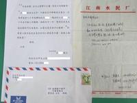 一封寫著20年前舊地址的信 中壢警重牽台陸叔姪情