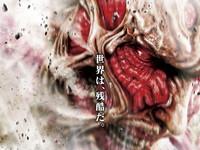 李世暉/巨人巨獸的進擊!日本恐懼的投影