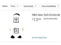 NBA/大型通路出大包 賣甜瓜放林書豪