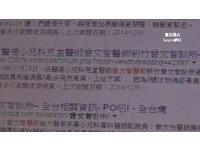 誹謗文字刪除仍搜得到  醫告Yahoo、Google、Bing網站