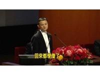 「我不太喜歡MBA」 馬雲:聰明員工回來都學傻了