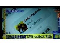 臉書病毒「OMG!FACEBOOK」再進化 用你大頭照騙點開