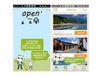 「Open宜蘭」APP 動動手指訂做旅遊行程