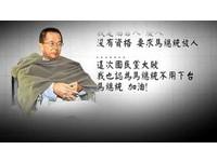 扁寫信給馬自稱廢人、罪人 陳致中:與認罪求饒無關